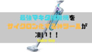 サイクロンアタッチメント マキタ掃除機