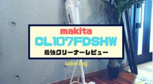 コードレス掃除機 CL107FDSHW