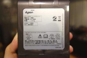 D61 純正バッテリー