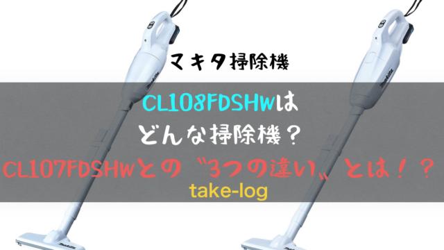 マキタ掃除機 CL108FDSHW 3つの違い