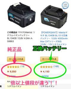 互換バッテリー価格差